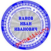 печать с мелким шрифтом и окантовкой №17 800р