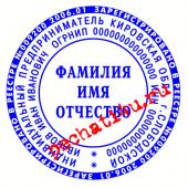 печать с мелким шрифтом №9 700р