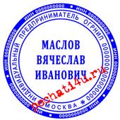 печать с микрошрифтом №14 700 р