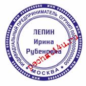 печать с окантовкой и микрошрифтом №21 800 р