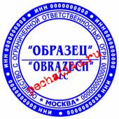 ПЕЧАТЬ С МИКРОТЕКСТОМ №13 700 Р