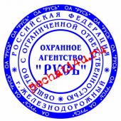 ПЕЧАТЬ С МИКРОТЕКСТОМ №16 700Р