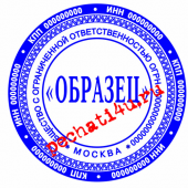 ПЕЧАТЬ С ОКАНТ И МИКРО ТЕКС №12 800Р