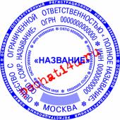 печать по ГОСТу №2 1500р